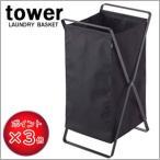 ランドリーバスケット ブラック 02485 洗濯もの 収納 タワー tower 山崎実業 YAMAZAKI  新生活 ギフト