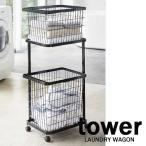 ランドリーワゴン+バスケット セット タワー tower ホワイト/03351 ブラック/03352【山崎実業/YAMAZAKI】メディア掲載