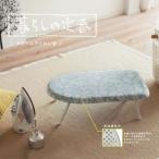 北欧風 暮らしの定番 スチームアイロン台 アイボリー/04010 ブルー/04011 山崎実業YAMAZAKI