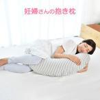 ショッピング抱き枕 抱き枕 授乳クッション洗い替えカバー付き 日本製 送料無料 2way抱き枕。寝具・収納 寝具 枕・抱き枕 抱き枕授乳クッ