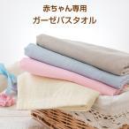 3重ガーゼ湯上がりタオル エコテックス65cm x 110cm 日本製の湯上がりガーゼバスタオル