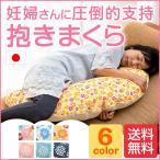 ショッピング抱き枕 抱き枕 授乳クッション 妊娠中 カバー マタニティー