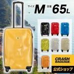 クラッシュバゲージ スーツケース 65L M 海外 おしゃ