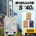 クラッシュバゲージ正規代理店 スーツケース40L S 海