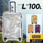 クラッシュバゲージ スーツケース 100L L 海外 軽量