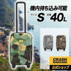 クラッシュバゲージ正規代理店 スーツケース 40L S 海