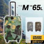 クラッシュバゲージ正規代理店 スーツケース 65L M 海