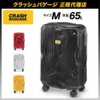 クラッシュバゲージ正規代理店 スーツケース ストライ