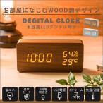 置き時計 置時計 目覚まし時計 アラームクロック デジタル 木目調 USB給電 アラーム3つ登録可 振動感知 温度湿度計 カレンダー付