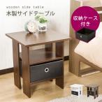 サイドテーブル 木製テーブル 幅40cm ベッドサイド ソファサイド 木製ラック 収納棚 引き出し 収納ケース付き 省スペース