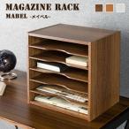 収納棚 書類棚 ラック キューブボックス A4サイズ 書類ケース 6段 マガジンラック 本棚 高さ変更 スタッキング 連結可能