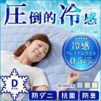 敷きパッド 超ひんやり 抗菌 防臭 防ダニ 超接触冷感 (Q-MAX0.5) ダブルサイズ 史上最高のひんやり感 いちばん冷たい 冷感敷きパッド 洗える 冷却マット
