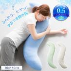 抱き枕 ひんやり 抱きまくら 接触冷感 110cm ふんわり S字型 フィット感 本体 ロング クール 水洗い可能 カバー付き ピロー 枕 寝具