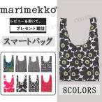 Marimekko マリメッコ エコバッグ スマートバッグ SMARTBAG 買い物バッグ おしゃれ かわいい 北欧 トートバッグ 送料無料