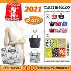 2021  福袋 MARIMEKKOマリメッコ  3点セット 最安値  ミニトートバッグ SEIDI CHARCOAL GRAY Lサイズトートバッグ  布 おためし生地選択不可 送料無料