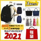 2021 福袋 Marimekko マリメッコ 3点セット 最安値 Buddy UUSI MINI MATKURI ミニマツクリ トートバッグ エプロン 花柄 送料無料