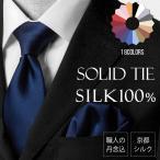 日本製シルクサテン無地ネクタイ7色