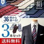 ネクタイ セット 送料無料/ 36柄から選べる シルク混 定番ネクタイ3本セット /ビジネス スーツ