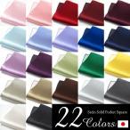 ポケットチーフ シルク 無地 全22色サテン無地ポケットチーフ 日本製 / フォーマル 結婚式 パーティー ビジネス