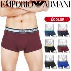 エンポリオ アルマーニ EMPORIO ARMANI ローライズ ボクサーパンツ メンズ 下着 カッコイイ おしゃれ 綿 無地 ロゴ ブランド 送料無料