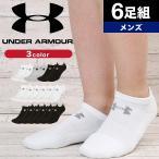 靴下 メンズ 6足組 ロゴ UNDER ARMOUR アンクルソックス まとめ買い セット  アンダーアーマー  ブランド 送料無料