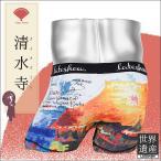 レイトショー LATESHOW 世界遺産 清水寺 ボクサーパンツ メンズ
