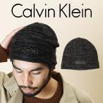 カルバンクライン Calvin Klein ニット帽 メンズ レディース 正規品 MARLED JERSEY FLEECE LINED ブランド