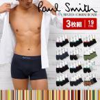 セール★ ポールスミス Paul Smith ボクサーパンツ メンズ ローライズ 3枚セット まとめ買い ブランド 綿 おしゃれ 下着