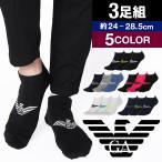 エンポリオ アルマーニ EMPORIO ARMANI アンクルソックス 靴下 メンズ 3足セット まとめ買い 綿 ロゴ シンプル ブランド プレゼント