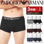 エンポリオ アルマーニ EMPORIO ARMANI ローライズ ボクサーパンツ 3枚セット メンズ 下着 アンダーウェア コットン100 ブランド
