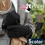 ポロ ラルフローレン POLO RALPH LAUREN 手袋 メンズ おしゃれ カジュアル 暖かい スマホ対応 防寒 メリノウール ブランド 送料無料
