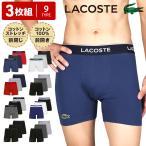 ラコステ LACOSTE ロング ボクサーパンツ 3枚セット ボクサーパンツ メンズ 下着 アンダーウェア ツルツル 綿 前閉じ ブランド 送料無料