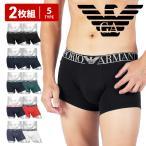 エンポリオ アルマーニ ボクサーパンツ メンズ EMPORIO ARMANI 2枚セット 下着 綿 かっこいい おしゃれ 無地 ロゴ ワンポイント ハイブランド まとめ買い 高級
