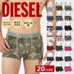 ディーゼル DIESEL ボクサーパンツ メンズ 下着 おしゃれ かっこいい 綿 スター 星 ハート ロゴ ワンポイント 無地 ブランド 送料無料