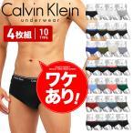 ワケあり カルバンクライン Calvin Klein 4枚セット ブリーフ メンズ 下着 おしゃれ かっこいい 綿100 高級 無地 ロゴ ワンポイント 前開き ブランド