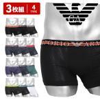 エンポリオ アルマーニ ボクサーパンツ メンズ EMPORIO ARMANI 3枚セット 下着 おしゃれ かっこいい 綿 高級 ハイブランド 蛍光 無地 ロゴ ワンポイント