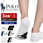 POLO RALPH LAUREN ポロラルフローレン メンズ 靴下 くつ下 アンクルソックス 3足セット まとめ買い セット ブランド 高級