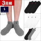 【3足組セット】 ポロラルフローレン Polo Ralph Lauren CLASSIC COTTON メンズ ソックス 靴下