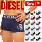 DIESEL ボクサーパンツ メンズ 3枚組 S M L XL XXL 大きいサイズ お買い得セット ブランド 正規品 ディーゼル