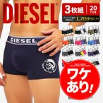ワケあり!ディーゼル DIESEL ボクサーパンツ 3枚セット メンズ  PRINT