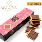 GODIVA ビスキュイ ミルクチョコレート クッキー 12枚入り プレステージ ゴディバ
