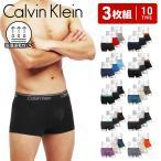 カルバンクライン 下着 メンズ ボクサーパンツ CalvinKlein 3枚セット ローライズ Microfiber Stretch セット ブランド 正規品