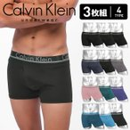カルバンクライン Calvin Klein ボクサーパンツ メンズ 3枚セット ブランド CK まとめ買い 無地