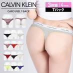 カルバンクライン Calvin Klein Tバック レディース 3枚セット パンツ 下着 おしゃれ かわいい セクシー 綿 無地 ロゴ ブランド