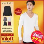 【タダ割対象】roshell/ロシェル バイロフト ヒート Vネック ロンT メンズ