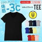 【タダ割対象】roshell/ロシェル クールプラス Uネック Tシャツ メンズ