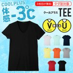 【タダ割対象】roshell/ロシェル クールプラス Vネック Tシャツ メンズ