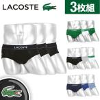 ラコステ ブリーフ 3枚組 セット メンズ SLIPS ブランド LACOSTE