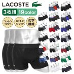 ラコステ LACOSTE ボクサーパンツ メンズ 下着 アンダーウェア 3枚セット まとめ買い 綿 ロゴ 前閉じ ブランド プレゼント
