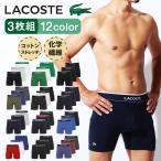 ラコステ LACOSTE ボクサーパンツ ロング メンズ 下着 アンダーウェア 綿 ロゴ 前閉じ ブランド プレゼント 3枚セット まとめ買い